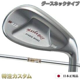 マスダゴルフ M425 ウェッジ Masdagolf / ニッケルクロムメッキ仕上げ ・ダイナミックゴールドAMT (DG AMT) シャフト[グースネック/ジャンボ尾崎使用モデル][メーカーカスタム][特注][日本仕様]