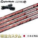 テーラーメード/テーラーメイド/M2/TaylorMade/ドライバー/フジクラモトーレスピーダー(MotoreSPEEDER)シリーズ/送料無料