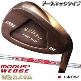 マスダゴルフ M425 ウェッジ Masdagolf / 銅メッキ仕上げ ・N.S.PRO MODUS WEDGE (モーダスウェッジ) シャフト[グースネック/ジャンボ尾崎使用モデル][メーカーカスタム][特注][日本仕様]