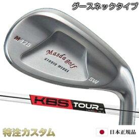 マスダゴルフ M425 ウェッジ Masdagolf / ニッケルクロムメッキ仕上げ ・KBS TOUR C-TAPER (KBSツアー C テーパー)[グースネック/ジャンボ尾崎使用モデル][メーカーカスタム][特注][日本仕様]