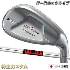 マスダゴルフ M425 ウェッジ Masdagolf / ニッケルクロムメッキ仕上げ ・KBS TOUR (KBSツアー)[グースネック/ジャンボ尾崎使用モデル][メーカーカスタム][特注][日本仕様]