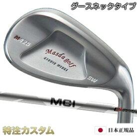 マスダゴルフ M425 ウェッジ Masdagolf / ニッケルクロムメッキ仕上げ ・MCI80,MCI90,MCI100,MCI110[グースネック/ジャンボ尾崎使用モデル][メーカーカスタム][特注][日本仕様]