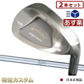 【あす楽】マスダゴルフ M425 ウェッジ Masdagolf / ノーメッキ仕上げ 2本セット(AW,SW)・N.S.PRO 950GH (NS950) シャフト[グースネック/ジャンボ尾崎使用モデル][メーカーカスタム][特注][日本仕様][即納]