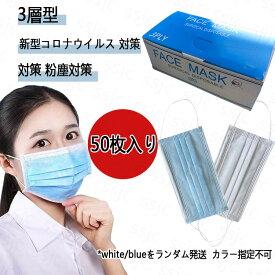 【☆1位受賞☆】新型コロナウイルス 新型肺炎 対策 使い捨て マスク 3層 レギュラーサイズ フリーサイズ 大人用 ウィルス対策 マスク 大人 50枚入り white/blueをランダム発送 キャンセル不可