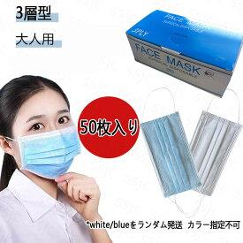 【☆1位受賞☆】使い捨て マスク 3層 レギュラーサイズ フリーサイズ 大人用 マスク 大人 50枚入り white/blueをランダム発送 キャンセル不可