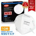 【楽天1位受賞】 N95マスク マスク 10枚 1箱(10枚) 個包装 日本 国内発送 白 大人用 ホワイト 在庫あり 普通サイズ 三…