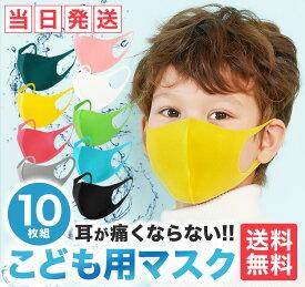 【送料無料・10枚】耳が痛くならない子供用マスク マスク 子供 子ども こども 使い捨てマスク ウレタン 洗える 洗濯 在庫あり kids mask キッズ ウイルスブロック 花粉 感染予防 かわいい おしゃれ 送料無料 個包装 mail