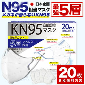 【メガネが曇らないマスク】 KN95 マスク 最強 5層構造 20枚 白 N95 同等 メーカー ブランド 不織布 耳が痛くならない 柔らか いつもの 使い捨て 立体 3d プリーツ おしゃれ 大人 冬用 コロナ 男 女 メンズ 個包装
