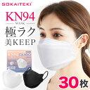 【新着リリースSALE 9/26(日) 23:59まで】 KF94 と同型 呼吸が極ラク過ぎる人気のKN94マスク KN94 マスク 30枚 不織布…
