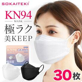 【10/1まで限定セール】KF94 と同型 呼吸が極ラク過ぎる人気のKN94マスク KN94 マスク 30枚 不織布 不織布マスク 口紅がつきにくい カラー フラップ 立体 日本 企画 大人 やわらか 10枚 個包装 爽快適 韓流マスク 大人用 送料無料 メンズ レディース