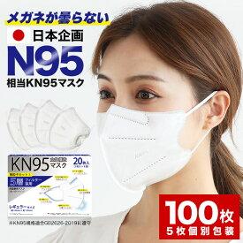 【84時間限定SALE 6/20まで】 米国N95同等 KN95マスク 100枚 5箱 KN95 5層 不織布 カラー 日本企画 平ゴム 不織布マスク 個包装 メンズ 大きめ こども やわらか いつもの 耳が痛くならない 夏 大人 安い 使い捨て 送料無料 爽快適 父の日 ギフト