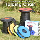 【EARLY SUMMER SALE】【送料無料】折りたたみチェア 折り畳みチェア 折りたたみ 椅子 チェアー スツール 軽量 アウト…