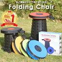 【LAST SUMMER PRICE】【送料無料】折りたたみチェア 折り畳みチェア 折りたたみ 椅子 チェアー スツール 軽量 アウト…
