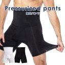 加圧 パンツ スパッツ メンズ 効果 半袖 骨盤 姿勢 矯正 基礎代謝 筋トレ 効果アップを促す ブラック ホワイト