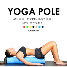 【送料無料】 ヨガポール YOGA POLE 7color 100cm ヨガローラー 筋膜リリース フォームローラー foam roller ストレッチ 猫背 肩こり改善 リラックス スタイルアップ