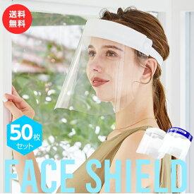 フェイスシールド 在庫あり 50枚セット 顔面保護マスク 簡単装着 調整可能 ウイルス対策 男女兼用 接客業 組み立て不要 ウイルスガード フェイスカバー フェイスガード 白 青