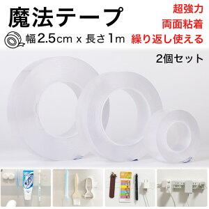 【送料無料】両面テープ 魔法テープ 超強力 幅2.5cm 1m 2個セット 固定 固定テープ 伸縮性 繰り返し使用 収納 防災グッズ