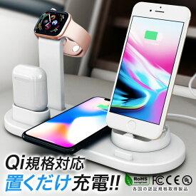 【父の日ギフト】【送料無料】 Qiワイヤレス充電器 6in1 Apple Watch Airpods 充電スタンド iPhone11/11pro/iPhone X/iPhone XS/iPhone XR/iPhone XS Max/iPhone 8/iPhone 8 Plus等 Galaxy S9/S9 Plus/Note9/Note8/S8/S8 Plus対応可