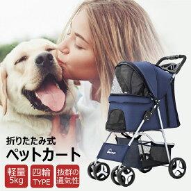 【送料無料】ペットカート 小型犬 折りたたみ 4輪 ストッパー付き メッシュ 通気性 360度回転 リードフック付き 折畳 介護用 ドッグカート 犬 猫 小動物 旅行