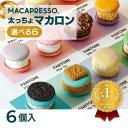 太っちょマカロン MACAPRESSO 選べる 6個セット マカプレッソ トゥンカロン マカロン macaron 韓国 スイーツ デザート…