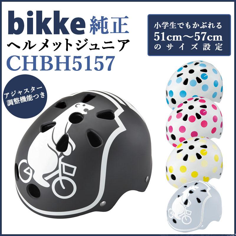 bikke(ビッケ)ヘルメットCHBH5157 BRIDGESTONEブリヂストンジュニア用ヘルメット