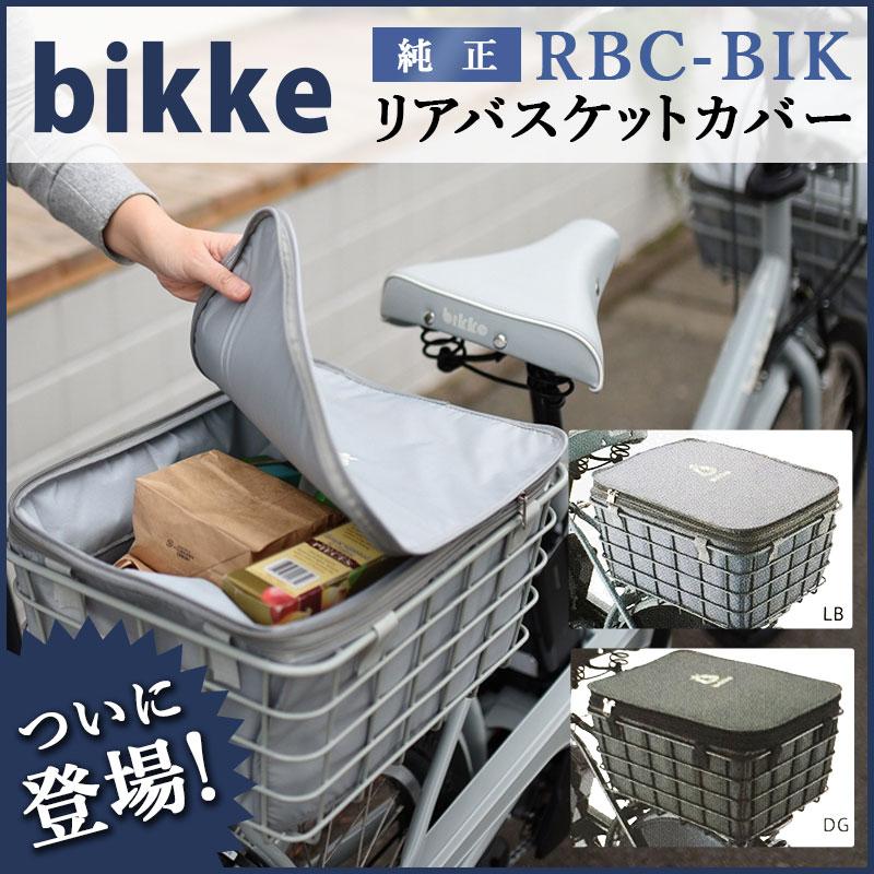 ブリヂストンbikke(ビッケ)専用リヤバスケットカバー RBC-BIK(DB)(LB)Bridgestone ブリジストン※単品購入の場合は送料別です。【b_polar】【b_mob】【b_gri】