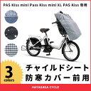 チャイルド防寒カバーフロント(ヤマハPAS Kiss mini,PAS Kiss mini XL,Pas Kiss専用)デニム・スター・チェック
