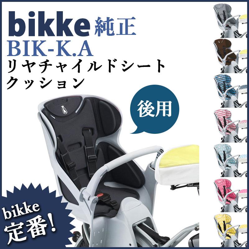 ブリヂストンbikke(ビッケ)専用リヤチャイルドシートクッションBIK-K.A BRIDGESTONE※単品購入の場合は送料別です。【b_polar】【b_mob】【b_gri】