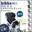 ブリヂストンビッケ(bikke)リヤチャイルドシートクッションBIK-K.A BRIDGESTONE