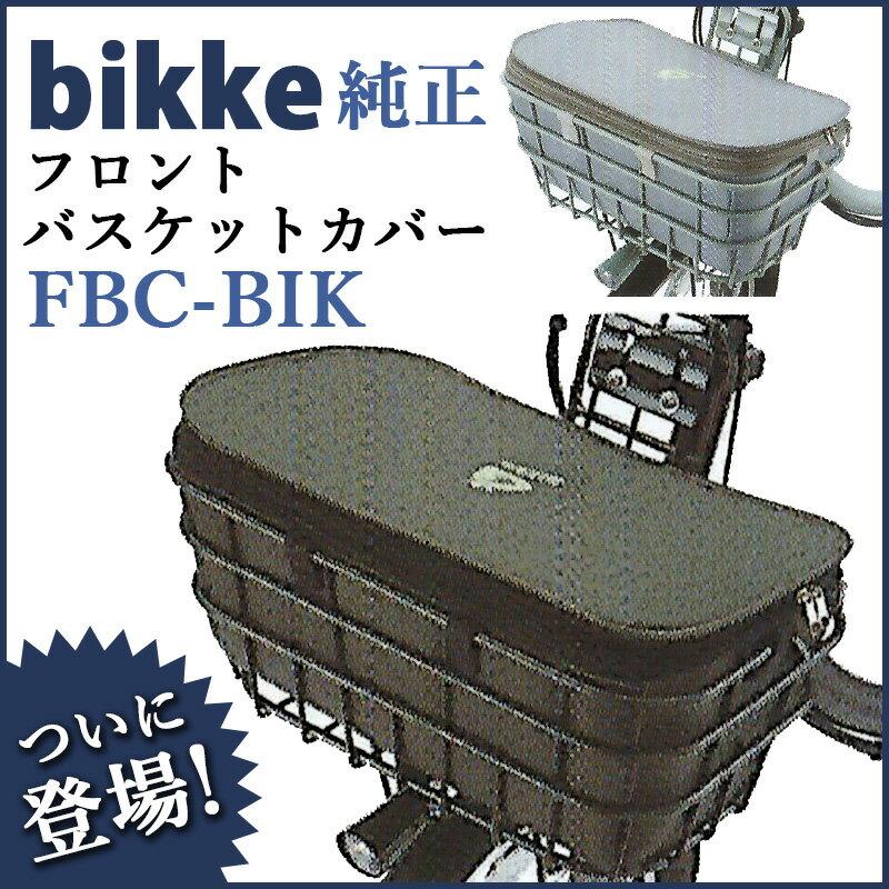 ブリヂストンbikke(ビッケ)専用フロントバスケットカバーFBC-BIK(DB)(LB)Bridgestone ブリジストン※単品購入の場合は送料別です。【b_mob】