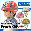 幼児用ヘルメット OGK ピーチキッズ キッズ 子供 47〜51cm 自転車 SG規格PeachKids【オージーケーカブト OGK Kabuto】