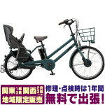 【関東関西地域限定販売送料無料】【2020】ビッケグリddbikkeGRIdd【BG0B40】ブリジストンブリヂストン電動自転車電動アシスト自転車子乗せ子供乗せ3人乗り可ホッと安心パック