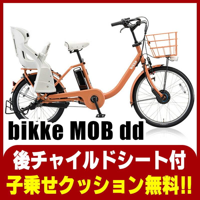 【2018】【必須のリアクッションプレゼント!】【BM0B48】【東北・関東送料無料】ブリジストン(ブリヂストン)子供乗せ電動自転車ビッケモブdd(bikke MOB dd)ビッケMOB dd
