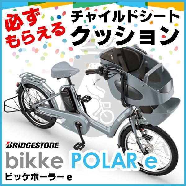 【必須の前クッションプレゼント!】【東北・関東送料無料】bikke POLAR e【BP0D37】ブリヂストン(ブリジストン)子供乗せ電動自転車bikkeポーラーe ビッケポーラーe 20インチ