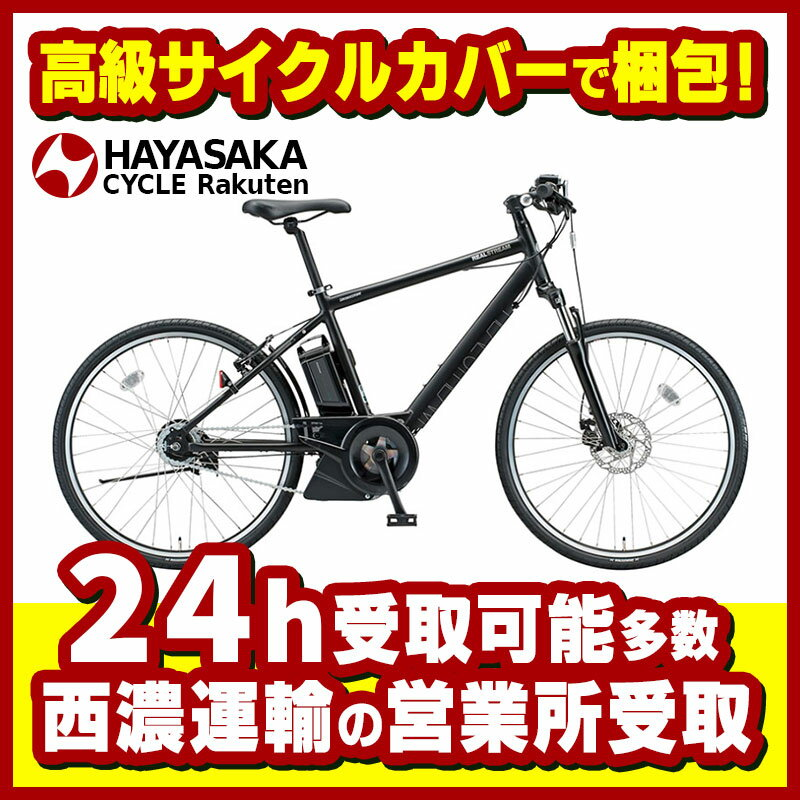 【西濃運輸】リアルストリーム【2018】【RS6C48】ブリジストン ブリヂストン 電動自転車 電動アシスト自転車※西濃運輸営業所でのお受取限定商品です。個人宅配不可。