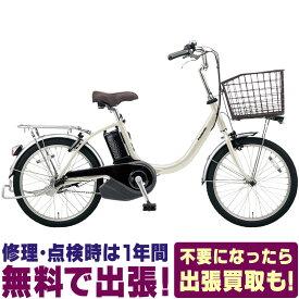 【関東 地域限定販売 送料無料】ビビL20 vivil20【2020】20インチパナソニック Panasonic【BE-ELL032】電動自転車 電動アシスト自転車ホッと安心パック