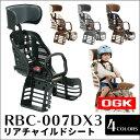 OGK(オージーケー)RBC-007DX3ヘッドレスト付デラックスうしろ子供のせリアチャイルドシート SG規格完全対応