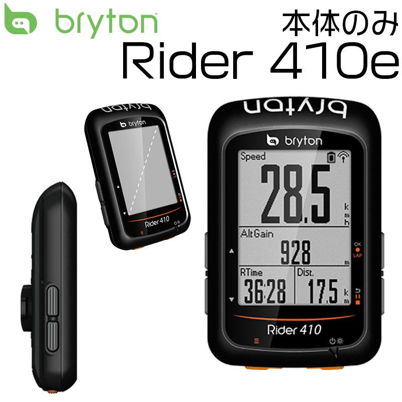 【ポイント12倍!!】【1〜2日で発送】Bryton ブライトン サイクルコンピューター Rider410e ライダー サイコン 本体のみ