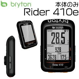 【ポイント12倍!!】 【即納】Bryton ブライトン サイクルコンピューター Rider410e ライダー サイコン 本体のみ pt