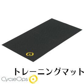 【ポイント7倍】 CycleOPS サイクルオプス  トレーニングマット TRAINING MAT 自転車 トレーニング器具 トレーナーオプション