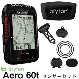 【ポイント15倍!!】【即納】Bryton Aero60t サイクルコンピューター ブライトン エアロ60t トリプルセンサーセット サイコン 自転車 セット pt