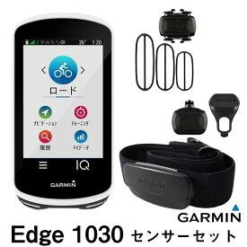 【送料無料】GARMIN ガーミン エッジ1030J edge1030j ケイデンス/スピード/ハートレートセンサーセット サイクルコンピュータ サイコン pt
