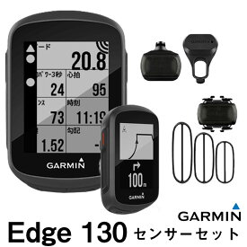 【即納】【送料無料】GARMIN edge130 セット ガーミン エッジ130 サイクルコンピュータ サイコン 自転車 pt