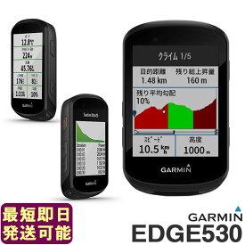 【即納】GARMIN ガーミン Edge 530 本体のみ エッジ GPS サイクルコンピューター サイコン ワイヤレス ナビゲーション 自転車 ロードバイク 即納 pt