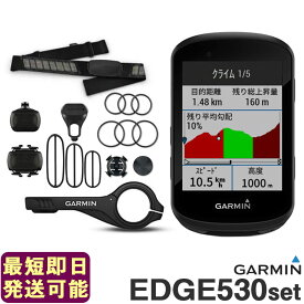 【即納】GARMIN ガーミン Edge 530 センサーセット エッジ GPS サイクルコンピューター サイコン ワイヤレス ナビゲーション 自転車 ロードバイク 即納 pt
