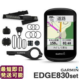 GARMIN ガーミン Edge 830 センサーセット エッジ GPS タッチ 操作 サイクルコンピューター サイコン ワイヤレス ナビゲーション 自転車 ロードバイク pt 004475