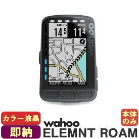 【最短即日発送】 Wahoo(ワフー) ELEMNT(エレメント) ROAM (ローム) サイクルコンピューター サイコン カラーディスプレイ 本体のみ GPS