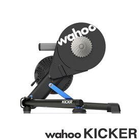 【送料無料】 Wahoo(ワフー) KICKR(キッカー) スマートトレーナー トレーニング器具 トレーナー本体 zwift 屋内 室内