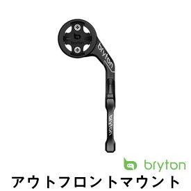【即納】【2019】【送料無料】Bryton アウトフロントマウント ブライトン out front mountRider ライダー アクセサリー サイクルコンピューター サイコン マウント アルミ 製
