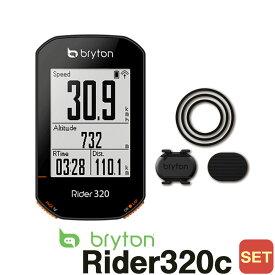 【ポイント12倍!!】Bryton ブライトン サイクルコンピューター Rider320c ライダー サイコン センサーセット pt 4580395910161